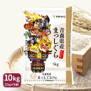 新米 まっしぐら 青森県産 10kg (5kg×2) 令和2年産お米 米 数量限定 特別価格