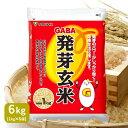簡単便利発芽玄米 1ケース【1kg×6袋】味も価格も手間も比べて納得 国内産うるち米 ギフト 健康 贈り物