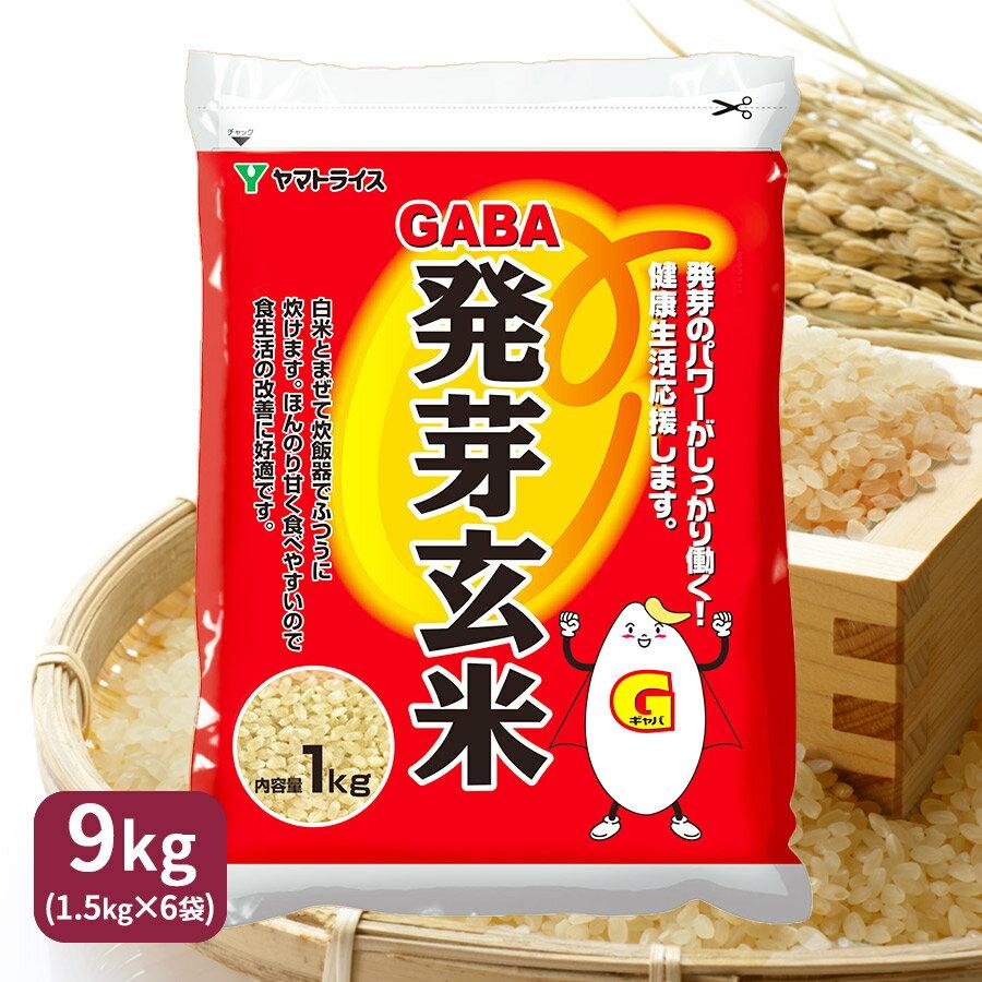 【送料無料】【食生活改善に】発芽玄米 1ケース【1.5kg×6袋】 特価 味も価格も手間も比べて納得 国内産うるち米 ギフト 健康 贈り物