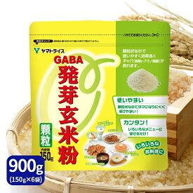 発芽玄米粉 顆粒 1ケース (150g×6袋) 健康生活を応援します 手軽に取れる顆粒タイプ
