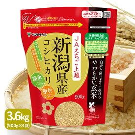 白米と同じように炊けるやわらかい玄米(900g×4袋)新潟コシヒカリ使用 令和2年産ギフト 贈り物 敬老 七号食 腸活