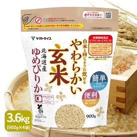 白米と同じように炊けるやわらかい玄米(900g×4袋)ゆめぴりか使用 令和2年産ギフト 贈り物 敬老 七号食 腸活