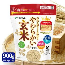 白米と同じように炊けるやわらかい玄米(900g×1袋)富山こしひかり使用 令和2年産お試し ギフト 贈り物 敬老 七号食 腸活