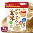 新米 令和元年産 白米と同じように炊けるやわらかい玄米(900g×10袋)富山こしひかり使用 ギフト 贈り物 敬老 七号食…