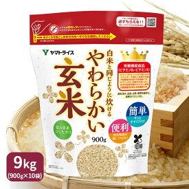 白米と同じように炊けるやわらかい玄米(900g×10袋)富山こしひかり使用 令和2年産ギフト 贈り物 敬老 七号食 腸活
