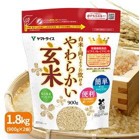 白米と同じように炊けるやわらかい玄米(900g×2袋)富山こしひかり使用 令和2年産ギフト 贈り物 敬老 七号食 腸活