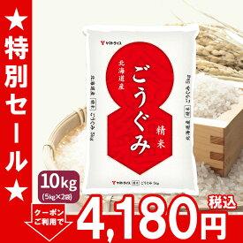 SALE!新発売 H30年産 北海道産合組(ごうぐみ) 10kg(5kg×2)