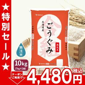 SALE!新発売 H30年産【無洗米】北海道産合組(ごうぐみ) 10kg(5kg×2)
