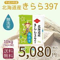 【H29年産】【無洗米】【送料無料...