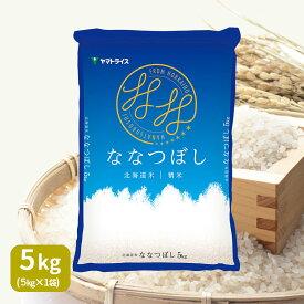 ななつぼし 北海道産 5kg 白米 令和2年産お中元 お歳暮 米 お米