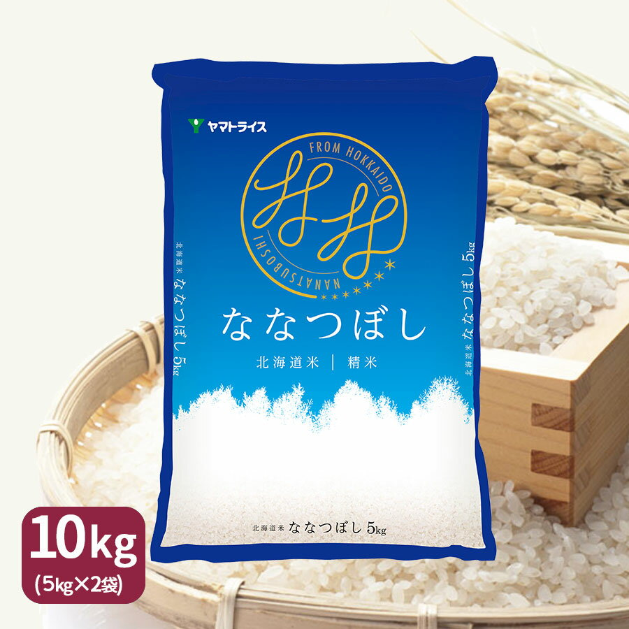 【H29年産】【送料無料】【白米】北海道産ななつぼし 10kg(5kg×2)【RCP】数量限定 工場直送