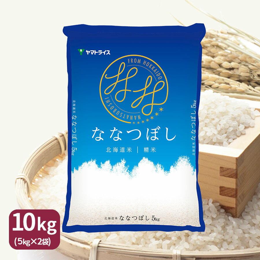 祝!特A獲得! 北海道産ななつぼし 10kg(5kg×2) H30年産 ギフト 工場直送