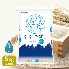 無洗米 ななつぼし 北海道産 5kg 令和2年産お中元 お歳暮 米 お米 工場直送