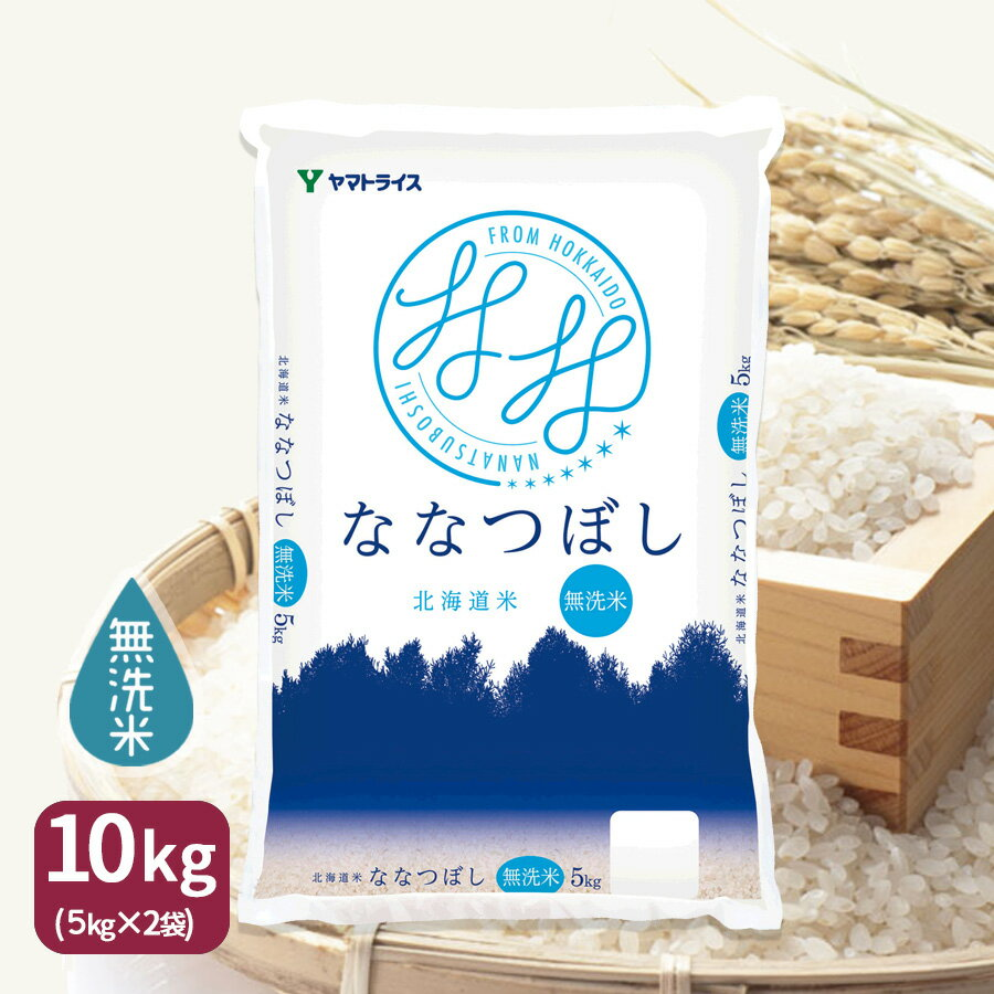 祝!特A獲得!北海道産ななつぼし 10kg(5kg×2) 無洗米 H30年産 時短 工場直送