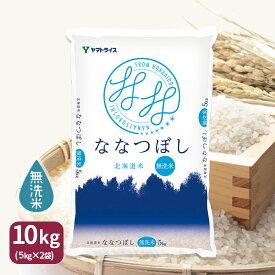 令和元年産 無洗米 北海道産ななつぼし 10kg(5kg×2) 時短 工場直送 お米 米 特A