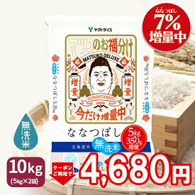 SALE 無洗米 ななつぼし 北海道産 10kg(5kg×2) 令和2年産 特Aお中元 お歳暮 工場直送 米 お米