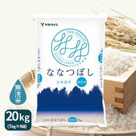 令和元年産 無洗米 北海道産ななつぼし 20kg(5kg×4) 工場直送 お米 米 特A