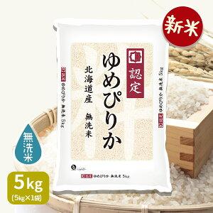 ゆめぴりか 北海道産 5kg 無洗米 令和2年産 認定マークギフト 御祝 お中元 お歳暮 お米 米