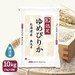 【無洗米】北海道産ゆめぴりか10kg(5kg×2)