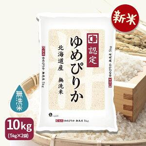 新米 ゆめぴりか 北海道産 10kg(5kg×2袋) 無洗米 令和2年産 認定マークギフト 御祝 お中元 お歳暮 お米 米