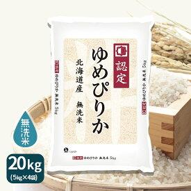 ゆめぴりか 無洗米 20kg 北海道産 5kg×4袋 令和2年産 認定マーク 特Aギフト 御祝 お中元 お歳暮 お米 米