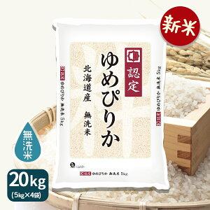 ゆめぴりか 無洗米 20kg 北海道産 5kg×4袋 令和2年産 認定マークギフト 御祝 お中元 お歳暮 お米 米