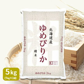 ゆめぴりか 北海道産 5kg 白米 令和2年産 ホクレン認定マークギフト 御祝 お中元 お歳暮 お米 米