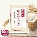 【売切御免】ゆめぴりか 北海道産 10kg(5kg×2) 白米 令和2年産 認定マークギフト 御祝 お中元 お歳暮 お米 米