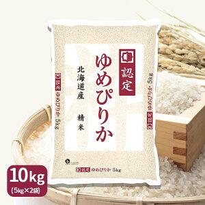 新米 ゆめぴりか 北海道産 10kg(5kg×2) 白米 令和2年産 認定マークギフト 御祝 お中元 お歳暮 お米 米