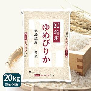 新米 ゆめぴりか 北海道産 20kg(5kg×4) 白米 令和2年産 認定マークギフト 御祝 お中元 お歳暮 お米 米