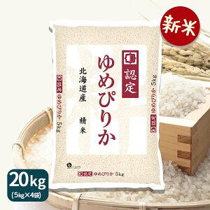 新米 ゆめぴりか 北海道産 20kg(5kg×4) 米 令和3年産 認定マークギフト 御祝 お中元 お歳暮 白米 お米