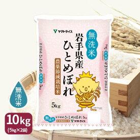 無洗米 農薬節減米 ひとめぼれ 岩手県産 10kg(5kg×2) 令和2年産お中元 お歳暮 米 お米