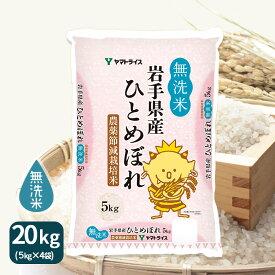 【H30年産】【送料無料】【無洗米】 岩手農薬節減米ひとめぼれ20kg(5kg×4)ギフト 御祝 お祝い 贈り物