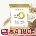 500円クーポン 令和元年産 岩手県産 金色の風 10kg (5kg×2)ギフト 御祝 お祝い 贈り物