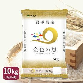令和元年産 岩手県産 金色の風 10kg (5kg×2)ギフト 御祝 お祝い 贈り物
