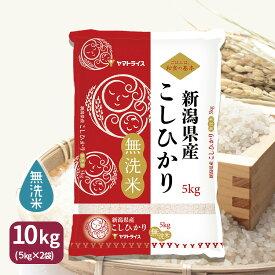 無洗米 新潟県産コシヒカリ 10kg(5kg×2) 令和2年産お米 米 ギフト 贈答 お中元 お歳暮 熨斗