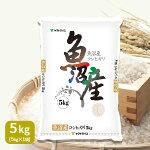 文句なし!の高級米【超有名銘柄】魚沼産コシヒカリ5kg