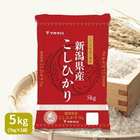 新潟県産コシヒカリ 5kg 白米 令和2年産お米 米 ギフト 贈答 お中元 お歳暮 熨斗