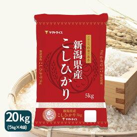 新潟県産コシヒカリ 20kg(5kg×4) 白米 令和2年産お米 米 ギフト 贈答 お中元 お歳暮 熨斗