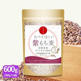 食べてほしい紫もち麦 600g(300g×2袋) 滋賀県産ダイシモチ 国産