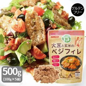 大豆と玄米のベジフィレ (100g×5袋) まるっきりお肉 グルテンフリー ビーガン 工場直送