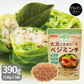 大豆と玄米のベジミンチ (130g×3袋) まるっきりお肉 グルテンフリー お試し ビーガン 工場直送