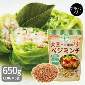 大豆と玄米のベジミンチ (130g×5袋) まるっきりお肉 グルテンフリー ビーガン 工場直送