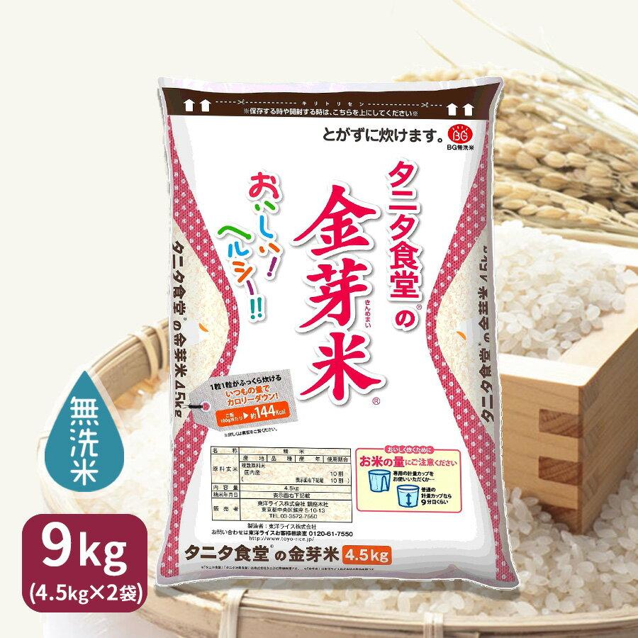 【H30年産】【無洗米】【送料無料】タニタ食堂の金芽米9kg(4.5kg×2袋)】