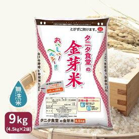 令和元年産 無洗米タニタ食堂の金芽米9kg(4.5kg×2袋)