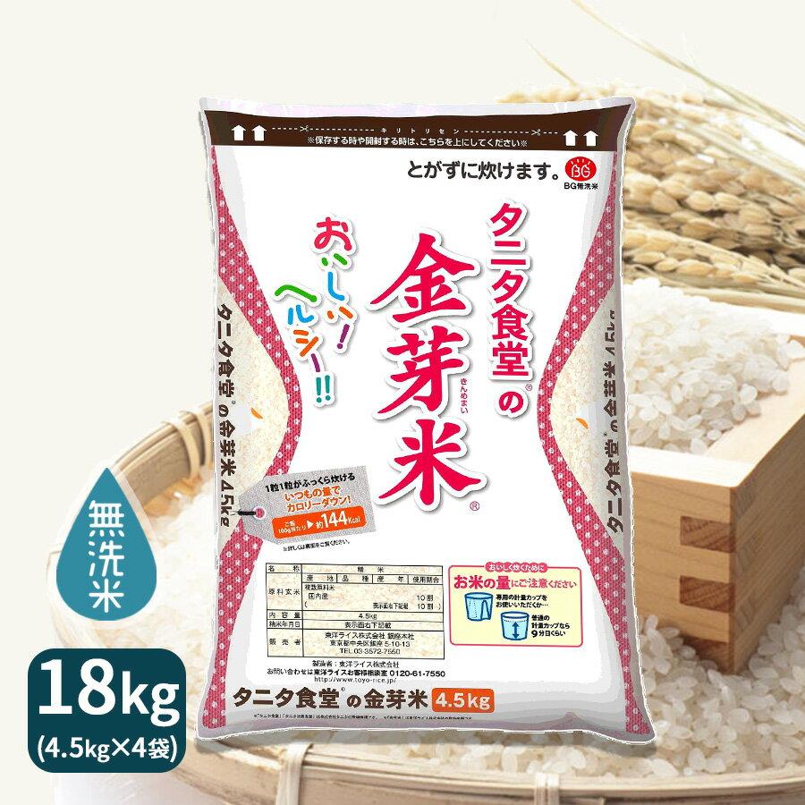 【H30年産】【無洗米】【送料無料】タニタ食堂の金芽米18kg(4.5kg×4袋)】
