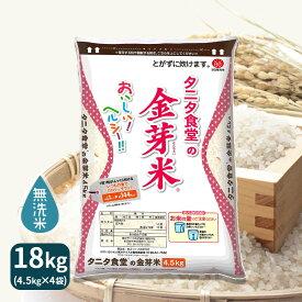 令和2年産 無洗米タニタ食堂の金芽米18kg(4.5kg×4袋)