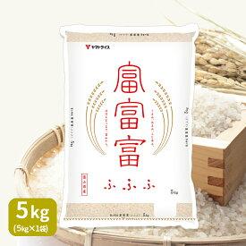 富富富 (ふふふ) 富山県産 5kg 白米 令和2年産贈答 お中元 お歳暮 引出物 内祝い 米 お米