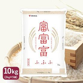 富富富 (ふふふ) 富山県産 10kg(5kg×2袋) 令和2年産贈答 お中元 お歳暮 引出物 内祝い 米 お米
