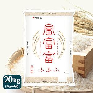 富富富 (ふふふ) 富山県産 20kg(5kg×4) 白米 令和2年産贈答 お中元 お歳暮 米 お米